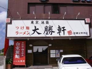 大勝軒沖縄店