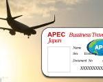 【APECビジネストラベルカード(ABTC)】ご愛用いただけるメリットについて紹介します