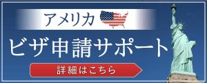 アメリカビザ申請サポート