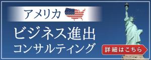 アメリカビジネス進出コンサルティング