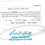 【イラン・イスラム共和国大使館】領事認証