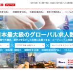 【マイナビ グローバル転職】行政書士監修 日本人に人気の国別 就労ビザの取得条件は?