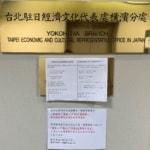 【領事認証】COVID-19対策の優等生!台湾横浜分処の手続き